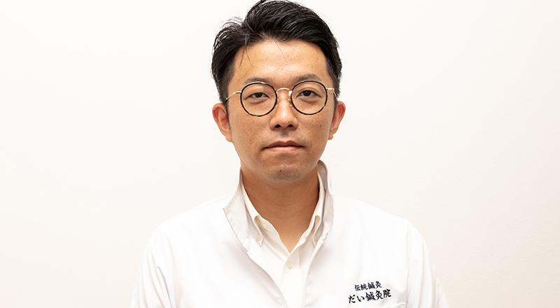だい鍼灸院 院長:井東 大